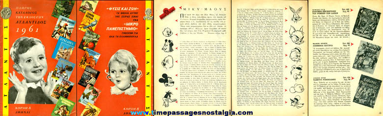 1961 Greek Childrens Book Catalog