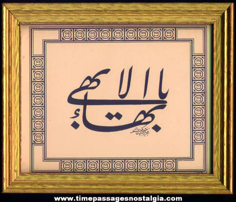Old ABDU'L-BAHA Framed Religious Writing