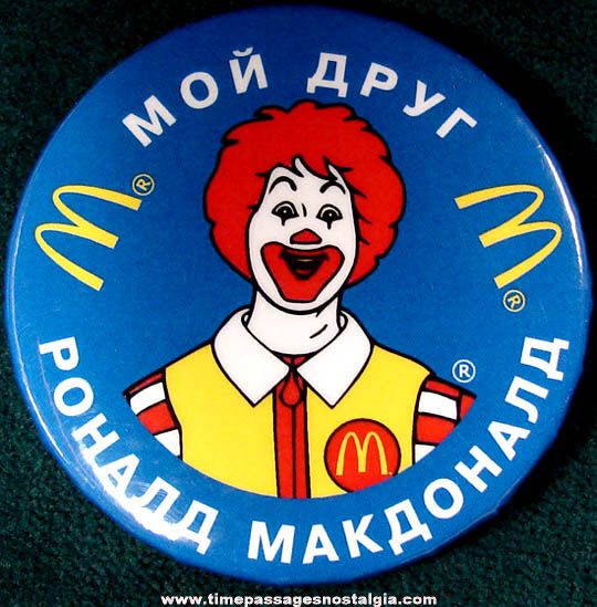 Russian McDonalds Restaurant Advertising Ronald McDonald Pin Back Button
